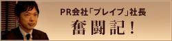 PR会社「プレイブ」社長奮闘記!