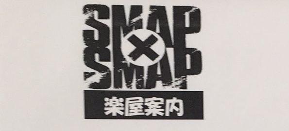 SMAP×SMAP1