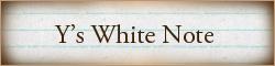 YのWhite Noteブログ